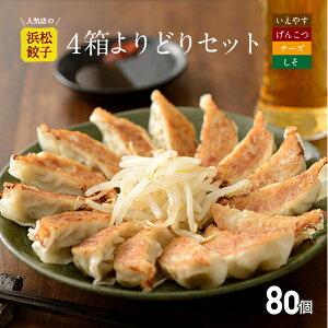 【行列店の浜松餃子】和風だし香る無添加絶品餃子4種よりどりセット【80個】贈答用 浜松ぎょうざ