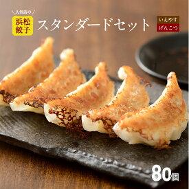 【行列店の浜松餃子】人気2種いえやす餃子とげんこつ餃子のスタンダードセット【80個】贈答用 浜松ぎょうざ