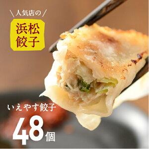 30%OFFクーポン対象♪ 人気店の浜松餃子! やさいたっぷり!いえやす餃子 48個 ご家庭用 浜松ぎょうざ