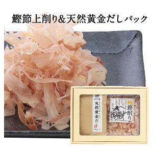 手火山式 鰹節上削り (60g)& 無添加 だしパック 「天然黄金だし」(6袋) ギフトセット