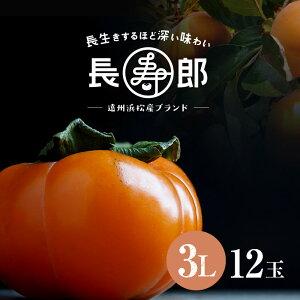 【遠州浜北大平産】 長寿郎次郎柿【秀品3L・12玉】【送料無料】