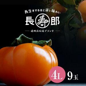 【遠州浜北大平産】 長寿郎次郎柿【秀品4L・9玉】【送料無料】