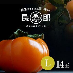 【遠州浜北大平産】 長寿郎次郎柿【秀品L・14玉】【送料無料】
