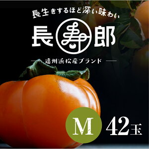 【遠州浜北大平産】 長寿郎次郎柿【秀品M・42玉】【送料無料】