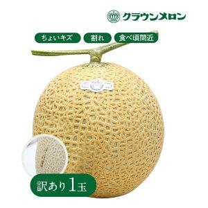 訳あり 静岡 クラウンメロン 1玉 ご自宅用 加工用 果物 フルーツ マスクメロン おうちごはん