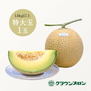 静岡 クラウンメロン 1玉 『特大玉』 ギフト 贈り物に マスクメロン 贈答用 果物 フルーツ 敬老の日 お中元 内祝い