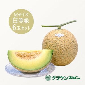 クラウンメロン 6玉 『白等級』 Mサイズ ギフト 贈り物 マスクメロン 贈答用 果物 フルーツ お中元 内祝い 贈答品 高級 メロン