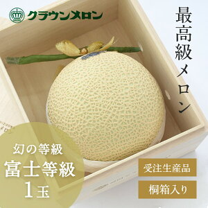 [受注販売] クラウンメロン 1玉 『富士等級』 桐箱入り ギフト 贈り物に マスクメロン 最高級 メロン 贈答用 果物 フルーツ