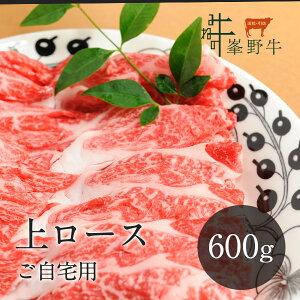 峯野牛 上ロース スライス 600g 【ご自宅用】 牛肉 お肉 お取り寄せ