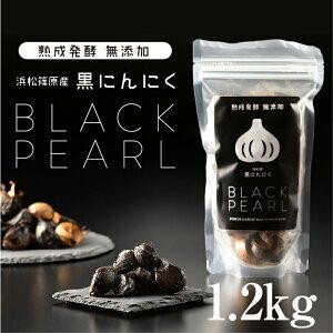 浜松篠原産熟成黒にんにく BLACK PEARL(ブラックパール)1200g【送料無料】