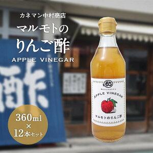 中村商店 マルモトのりんご酢 360ml 【12本セット】 りんご酢 お酢