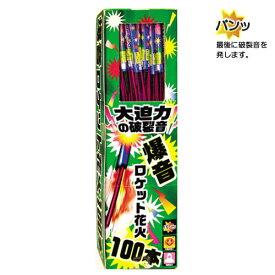 【4月10日限定 店内全品10%offクーポン】爆音ロケット(100本入)