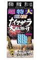 超特大ナイアガラ12本入1050円