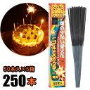 焚昇ニューゴールドスパークラー50本入×5箱(250本) 花火 手持ち パーティー ケーキ カクテル 演出 イベント あす…