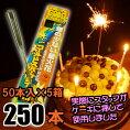 焚昇ニューゴールドスパークラー(50本入)×5箱(250本)あす楽対象