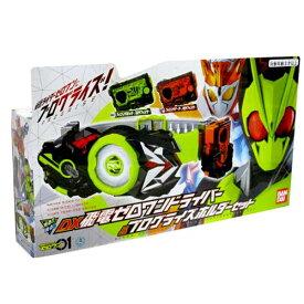 仮面ライダー ベルト なりきり 男の子 DX飛電ゼロワンドライバー&プログライズホルダーセット ラッピング不可 あす楽
