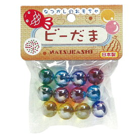 【8月10日 店内全品ポイント10倍】なつかしのおもちゃシリーズ ビーだま おもちゃ 景品 昔なつかし レトロ 日本製