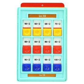 【9日20:00〜16日1:59まで エントリーでP10倍】ポケットスタディ掛け算+割り算セット 007411 メール便(DM便)対象 知育 計算 算数 学習 日本製