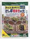 花ごころさし芽・種まきの土5ℓ