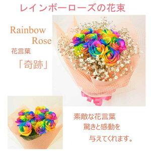 2020レインボーローズ 10本の花束【虹色のカーネーションの花束を 母の日のプレゼント・ギフトに】【母の日ギフト】