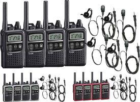 トランシーバー 特定小電力 無線機 インカムアイコム トランシーバー IC-4300 × 4台 + HD-24S2 × 4個 耳掛け式オリジナルイヤホンマイクセット 防水4台セット