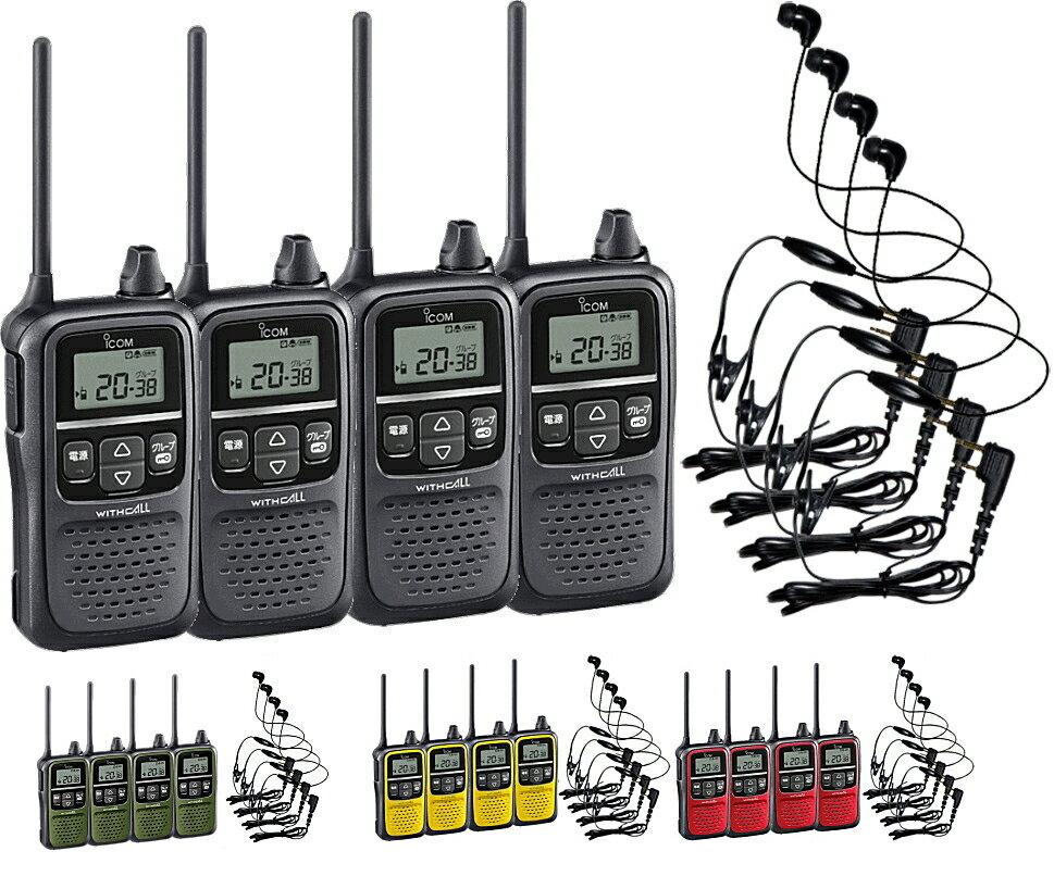 【送料無料】 トランシーバー 特定小電力 無線機 インカム アイコム IC-4110 × 4台 + HD-13L × 4個 オリジナル カルナ型イヤホン&マイクセット