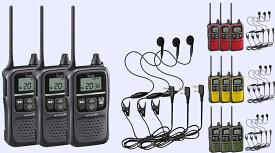 【送料無料】トランシーバー 特定小電力 無線機 インカム アイコム IC-4110 × 3台 + HD-12L × 3個 イヤホンマイクセット