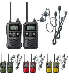 【 送料無料 】 トランシーバー 特定小電力 無線機 インカムアイコム IC-4110 × 2台 + HD-24ML2 × 2個イヤホンマイクセット