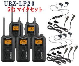 【送料無料】トランシーバー 5台セット 特定小電力 無線機 インカム注目の商品★ ケンウッド UBZ-LP20 5台セット + オリジナルイヤホンマイクHD-13K付き