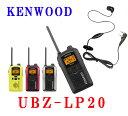 【送料無料】インカム トランシーバー 無線機 ケンウッド UBZ-LP20 オリジナルイヤホンマイク HD-13K プレゼント