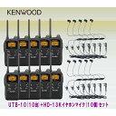 トランシーバー 特定小電力 無線機 インカムケンウッド UTB-10×10台 HD-13K カナル型オリジナル イヤホンマイク×10個 セット
