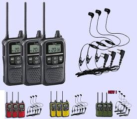【送料無料】トランシーバー 特定小電力 無線機 インカム アイコム IC-4110 × 3台 + HD-13L × 3個 カルナ型イヤホン&マイクセット