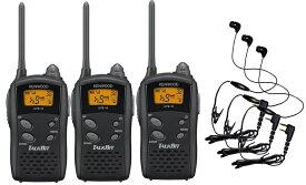 【送料無料】トランシーバー 3台セット 特定小電力 無線機 ケンウッド インカム☆ ケンウッド UTB-10×3台 HD-13K オリジナル イヤホンマイク×3個 セット
