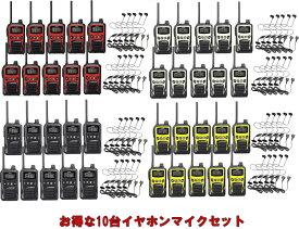 トランシーバー 10台セット 特定小電力無線機 インカムアルインコ DJ-PB20×10+HD-13I×10カナル型イヤホンマイクセット20チャンネル対応モデル