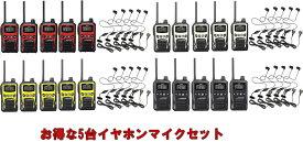 トランシーバー 5台セット 特定小電力無線機 インカムアルインコ DJ-PB20×5+HD-13I×5カナル型イヤホンマイクセット20チャンネル対応モデル