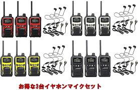 トランシーバー 3台セット 特定小電力無線機 インカムアルインコ DJ-PB20×3+HD-13I×3カナル型イヤホンマイクセット20チャンネル対応モデル