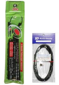 コメットHFJ-350M 3〜50MHz 9バンドロッドエレメント&タップ切替アンテナ + HD-GND8 簡易アースセット