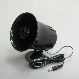 ブラック仕様 ホーン型スピーカー FB-04 トランペットスピーカー 黒 10W