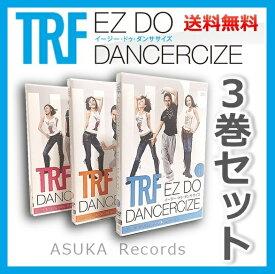 DVD TRF イージー・ドゥ・ダンササイズ イージードゥダンササイズ 1 2 3 EZ DO DANCERCIZE 通販 送料無料 3枚セット