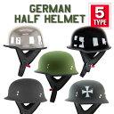 【送料無料!】今だけ大幅値下げ!ついに登場!DOT規格のジャーマン・ハーフヘルメット 全5種類! バイクヘルメット 半ヘル ブラック クローム カーキ つやあり...