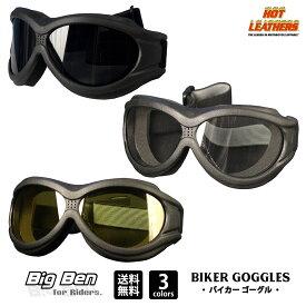 バイク ゴーグル 選べるレンズカラー! ビッグベン ライディング ゴーグル スモーク/クリア/イエローレンズ メガネ着用ok! [Big Ben Riding Goggles] 紫外線カット UV-400 サングラス スキー・スノボー サバゲー サイクリングにも!