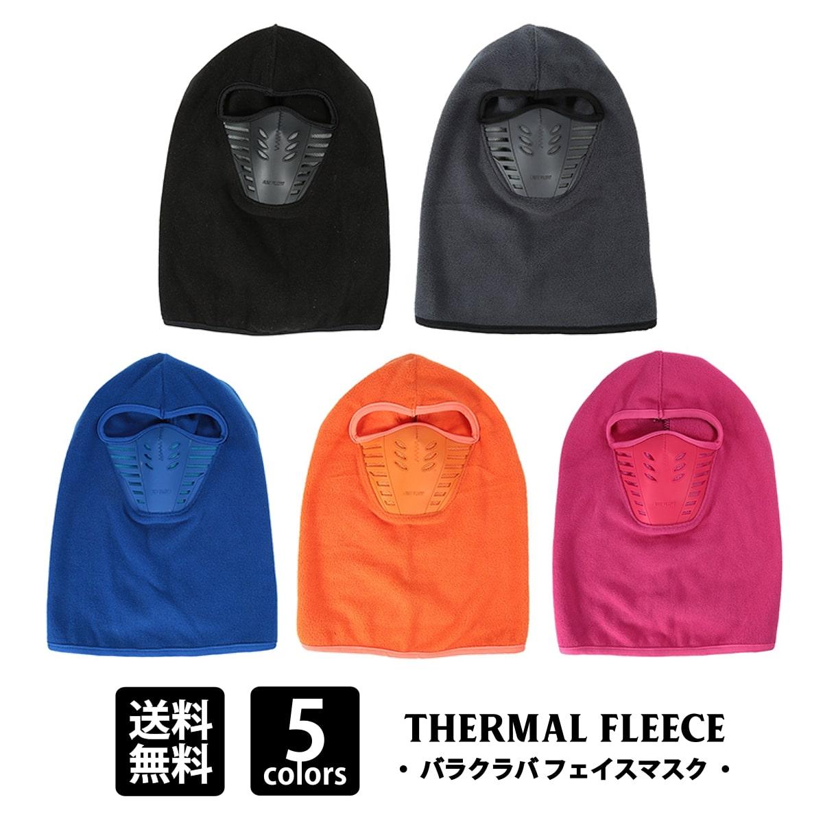 【送料無料!】暖かいフルフェイスカバーマスク! 防寒・防風・防塵に! [Thermal Fleece Balaclava Face Mask] サーマル・フリース・バラクラバ・フェイスマスク! カラー5色! 目出し帽 ウィンタースポーツ スキーマスク バイク 自転車 サバゲーに!