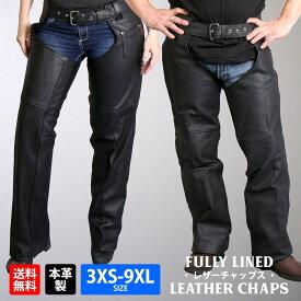 レザーチャップスクラシックスタイル!本革!簡単装着!メンズ レディース ユニセックス!大きいサイズOK日本未発売!バイクに!レザーパンツ