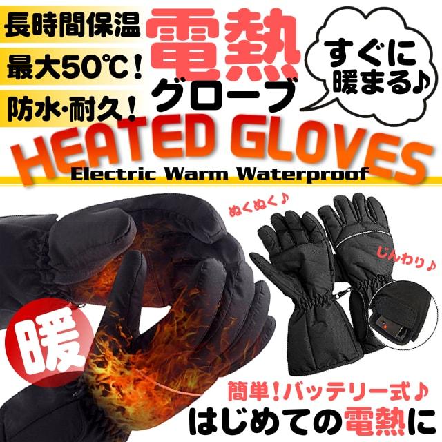 【送料無料!】防寒・防風に! [Electric Warm Waterproof Heated Gloves] ウォータープルーフ・ヒーテッドグローブ! 最大50℃まで暖まる電熱グローブ! 手袋 ガントレット ヒートグローブ ブラック スキー スノボ バイク 自転車 通勤通学に! 電池バッテリー式