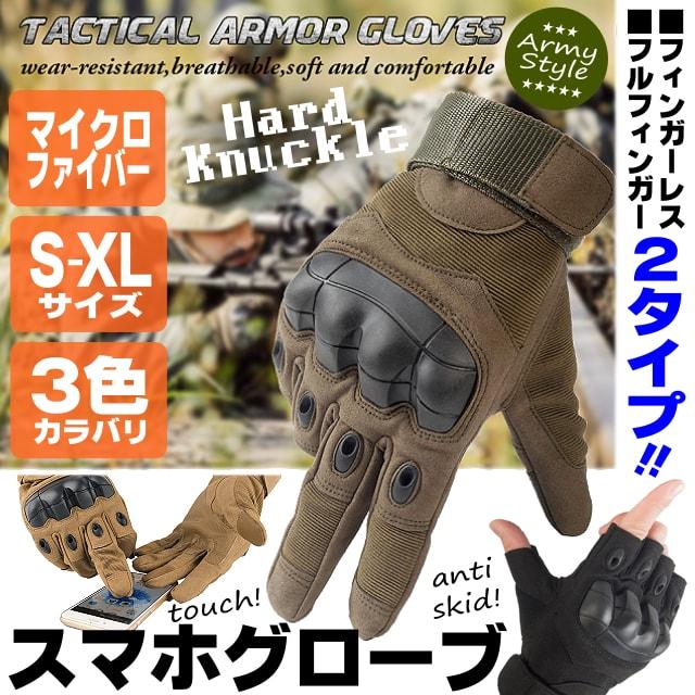 【送料無料!】防寒・防風!手袋したままスマホを操作! [Touch Screen Tactical Armor Gloves] タッチスクリーン・タクティカル・アーマー・グローブ! 全3色! スマホ対応 スマートフォン対応 フルフィンガー フィンガーレス 液晶タッチパネル iPhone バイク バイカー サバゲー
