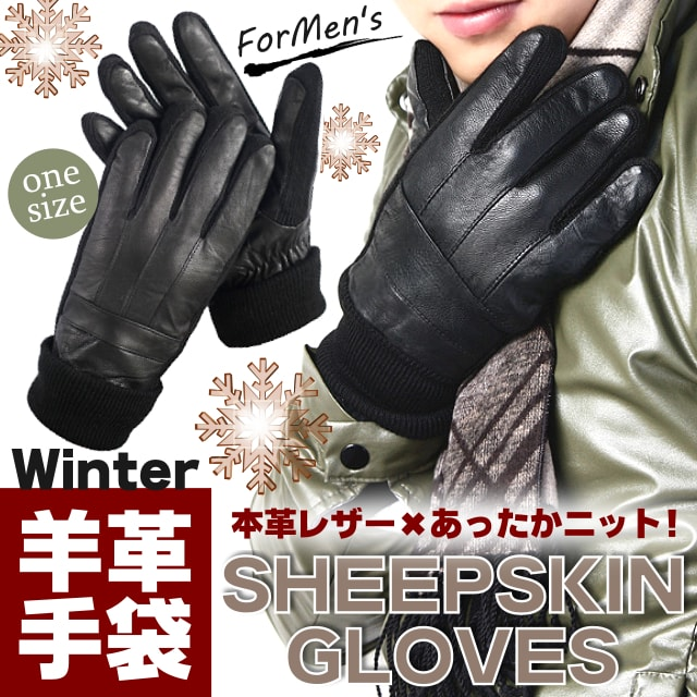 【送料無料!】防寒・防風! 本革 [Genuine Sheepskin Leather Knitted Gloves] ジェニュイン・シープスキン・レザー・ニット・グローブ! フルフィンガー 手袋 羊革 ブラック 黒 バイク バイカー 通勤通学に最適なシンプルデザイン! 柔らかくあたたか! ミトン