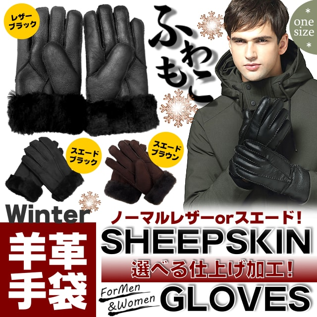 【送料無料!】防寒・防風! 本革 [Genuine Sheepskin Leather with Sheep Wool Fur Gloves] ジェニュイン・シープスキン・レザー・ウィズ・シープウール・ファー・グローブ! フルフィンガー 手袋 羊革 羊毛 バイク バイカー 通勤通学に最適なあったかファーライナー