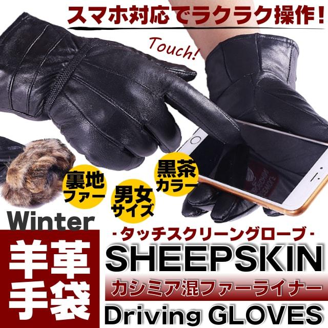 【送料無料!】手袋したままスマホを操作! 本革 [Genuine Sheepskin Leather Touch Screen Driving Gloves] ジェニュイン・シープスキン・タッチスクリーン・ドライビング・グローブ! フルフィンガー 手袋 羊革 スマホ対応 カシミア混ファーライナー! タッチパネル バイクに!