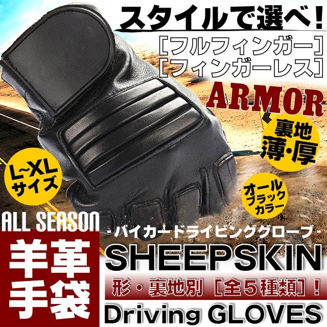 【送料無料!】形・裏地別全5種類! [Genuine Sheepskin Leather Armor Protective Gloves] ジェニュイン・シープスキン・レザー・アーマー・プロテクティブ・グローブ! フルフィンガー フィンガーレス 手袋 本革 バイカーやサバゲーなどに最適なワイルドアーマー装備!!