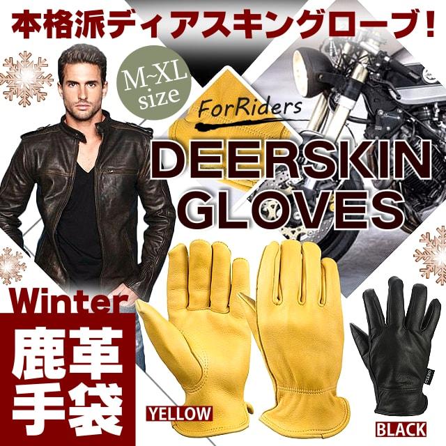 【送料無料!】防寒・防風! 本革 [Genuine Deerskin Leather Driving Gloves] ジェニュイン・ディアスキン・レザー・ドライビング・グローブ! フルフィンガー 手袋 鹿革 ブラック 黒 イエロー バイク バイカー 通勤通学に最適なシンプルデザイン! 柔らかくあたたか!
